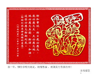 general-chinese-ny-2008